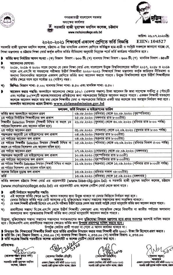 সরকারি-হাজী-মুহাম্মদ-মহসিন কলেজ-ভর্তি-তথ্য-২০২০-২০২১