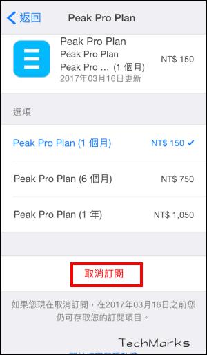 【iOS】Apple Store購買App申請退費流程&取消訂閱(教學)iPhone/iPad。   Techmarks劃重點