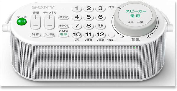 Sony SRS-LSR