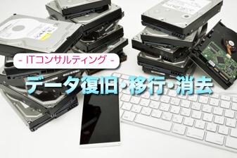 ブルー画面、セクターエラー、HDD異常音、ファイル救う、データ救う、パソコンの入れ替えでデータ移行、コピー、セキュリティ、情報漏洩、HDD消去、HDDデータ移行