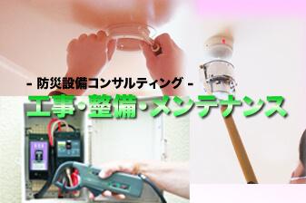 愛知県、岡崎市において消化器具の販売・メンテナンス、自動火災報知機設備、煙感知器、定温スポット感知器、差動分布型熱感知器、屋内消火栓のメンテナンスを行っています