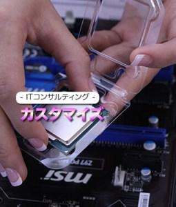 パソコンのカスタマイズ、SSD交換、メモリ増やす、HDD増やす