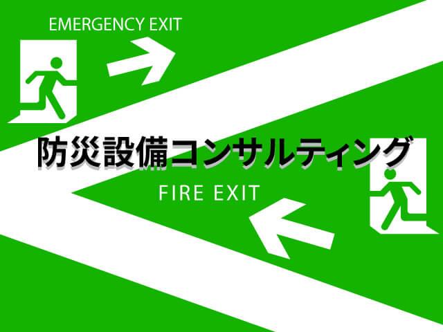 消防設備の工事、整備、メンテナンスは岡崎市のテクニカルクラスターにて