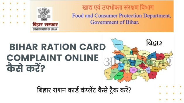 Bihar Ration Card Complaint Online