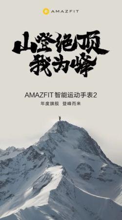 Amazfit Pace 2