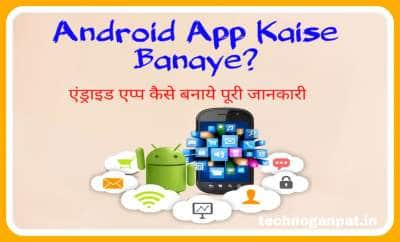 Android Apps Kaise Banaye