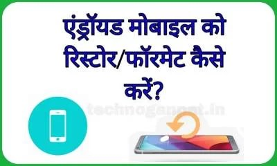android mobile format kaise kare