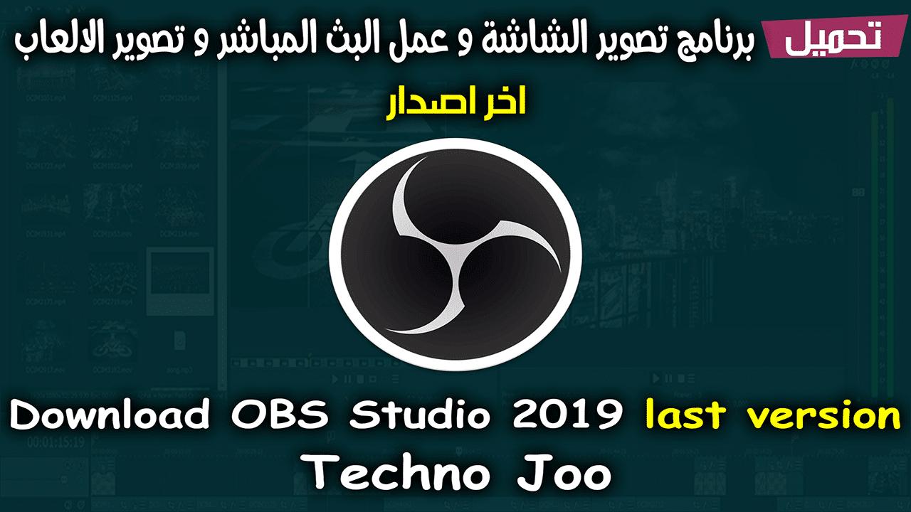 تحميل برنامج Obs Studio 2019 لتصوير الشاشة و عمل البث