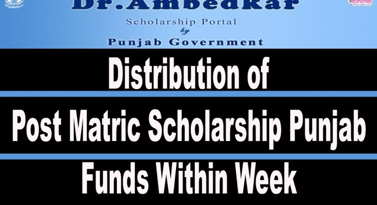 Post Matric Scholarship Punjab