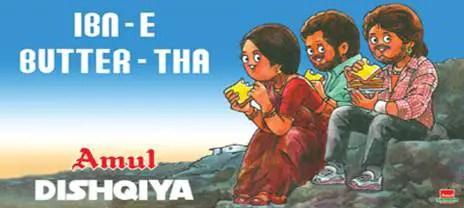 Amul Movie