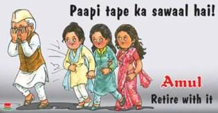 Amul Politics Issue