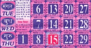 How to find Festivals of India, upcoming Vrat, Puja, Hindi Panchang