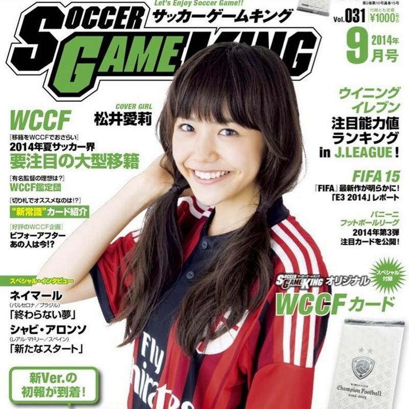 Matsui Airi en la portada de Soccer Game King magazine (Vol.31 2014)