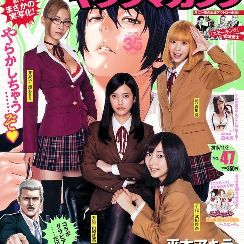 El elenco de Kangoku Gakuen en la Young Magazine