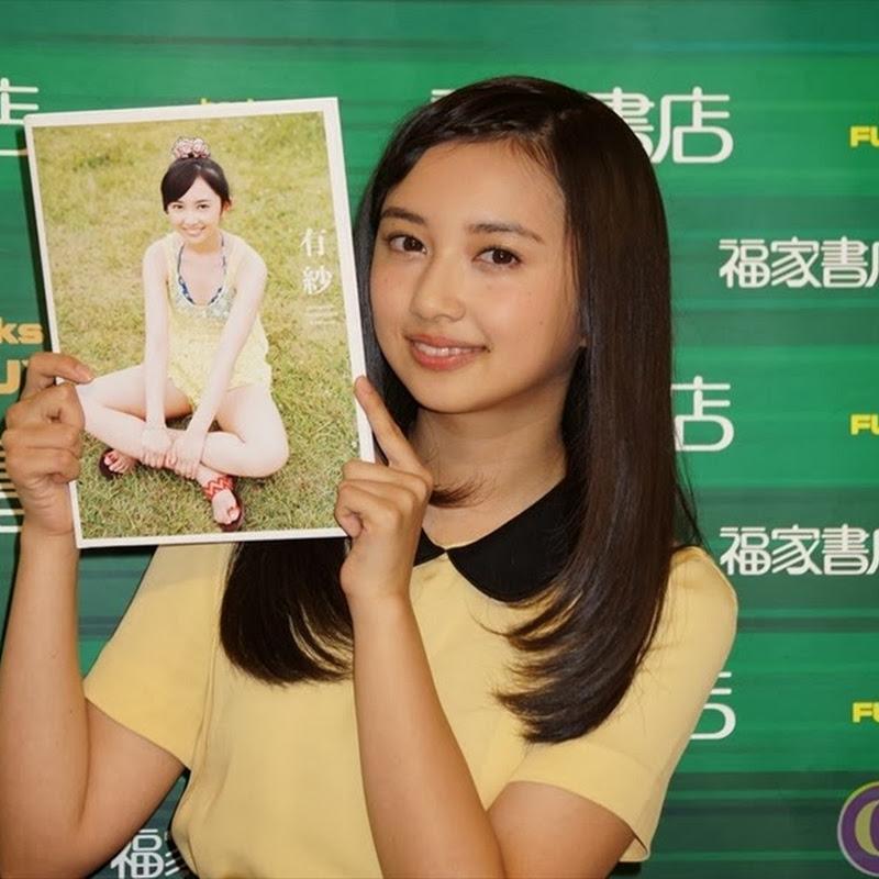 """Komiya Arisa – evento de lanzamiento de """"Arisa"""" photobook"""