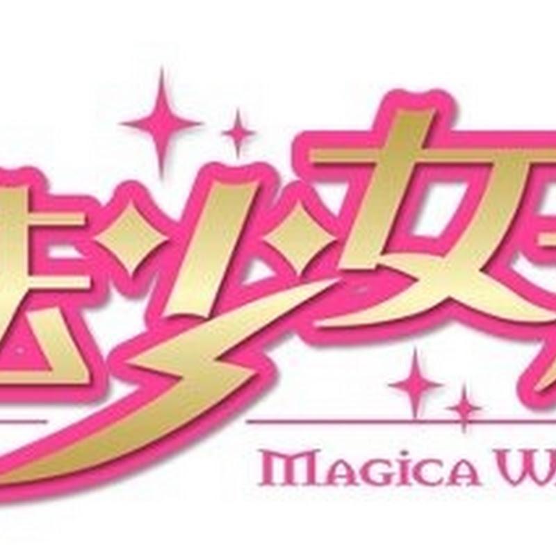 Mahou Shoujo Taisen – nuevo anime de Gainax