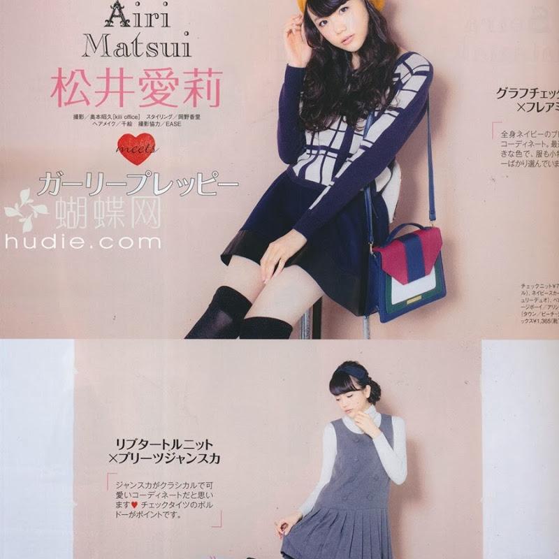 Matsui Airi en la Cutie magazine (Diciembre, 2013)