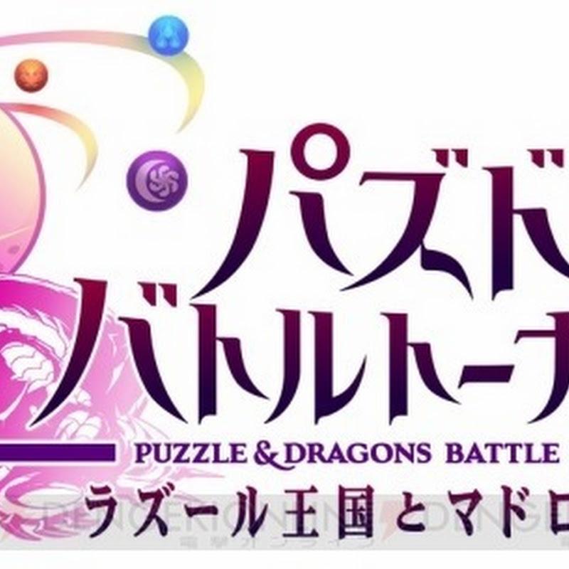 Puzzle & Dragons Battle Tournament – nuevo juego de GungHo y Square Enix