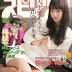 Sasaki Nozomi en la Weekly Big Comic Spirits magazine (2013 No.48)