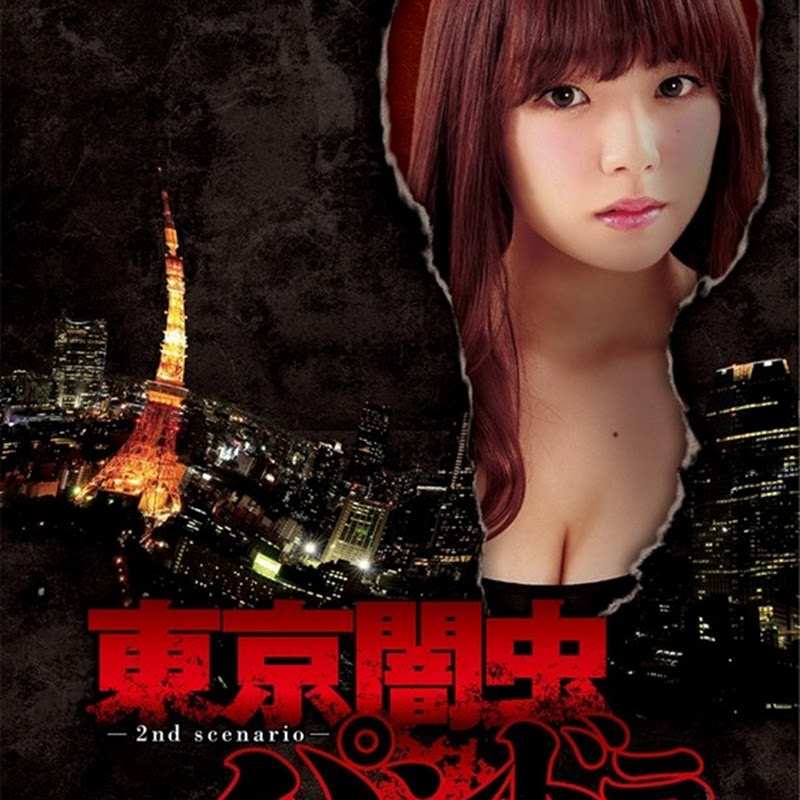 Shinozaki Ai – Tokyo Yamimushi -2nd Scenario- Pandora (poster, trailer)