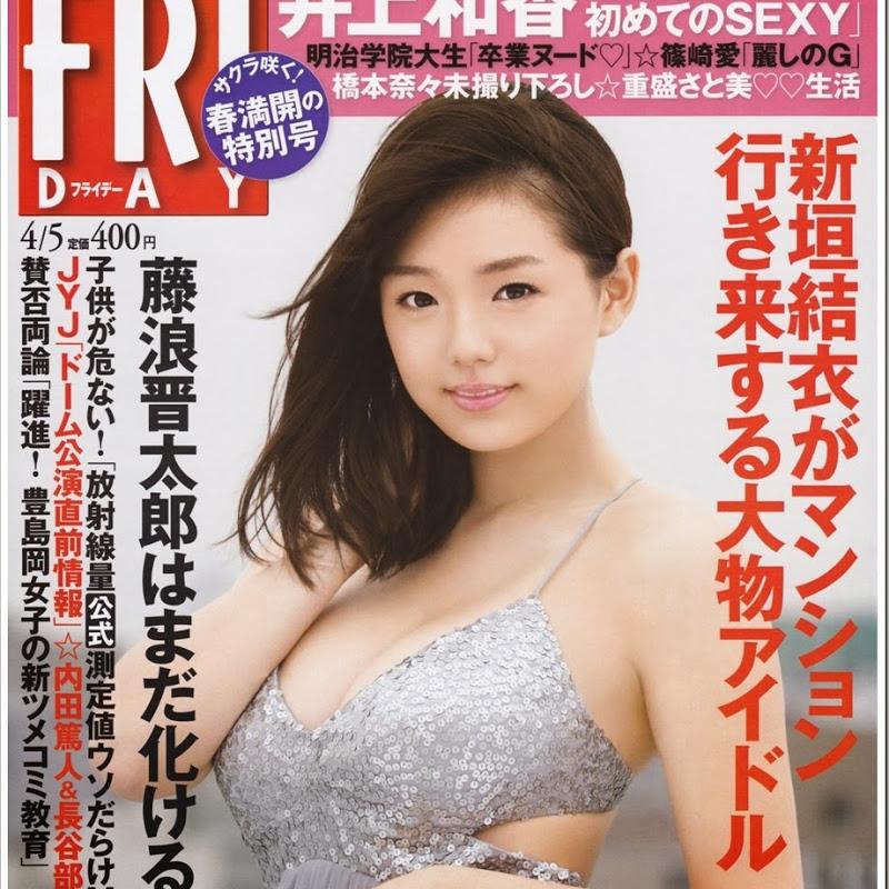 Shinozaki Ai en la FRIDAY magazine (abril 5, 2013)