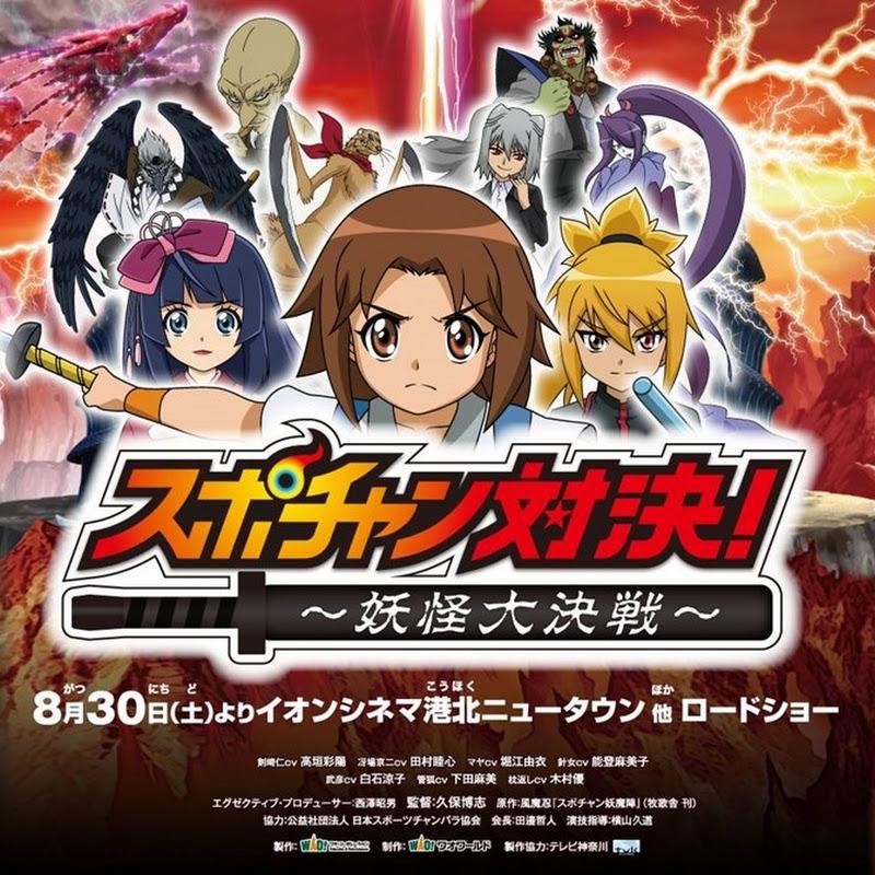 Spochan Taiketsu! ~Youkai Daikessen~ – película de anime (trailer)
