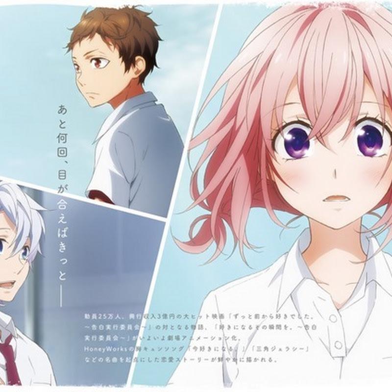 Imagen de promoción para Suki ni Naru Sono Shunkan o. ~Kokuhaku Jikkou Iinkai~ (anime)