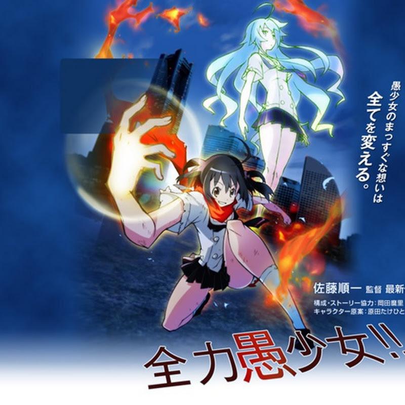 Zetsumetsu Kigu Shoujo Amazing Twins – avance de 4 minutos