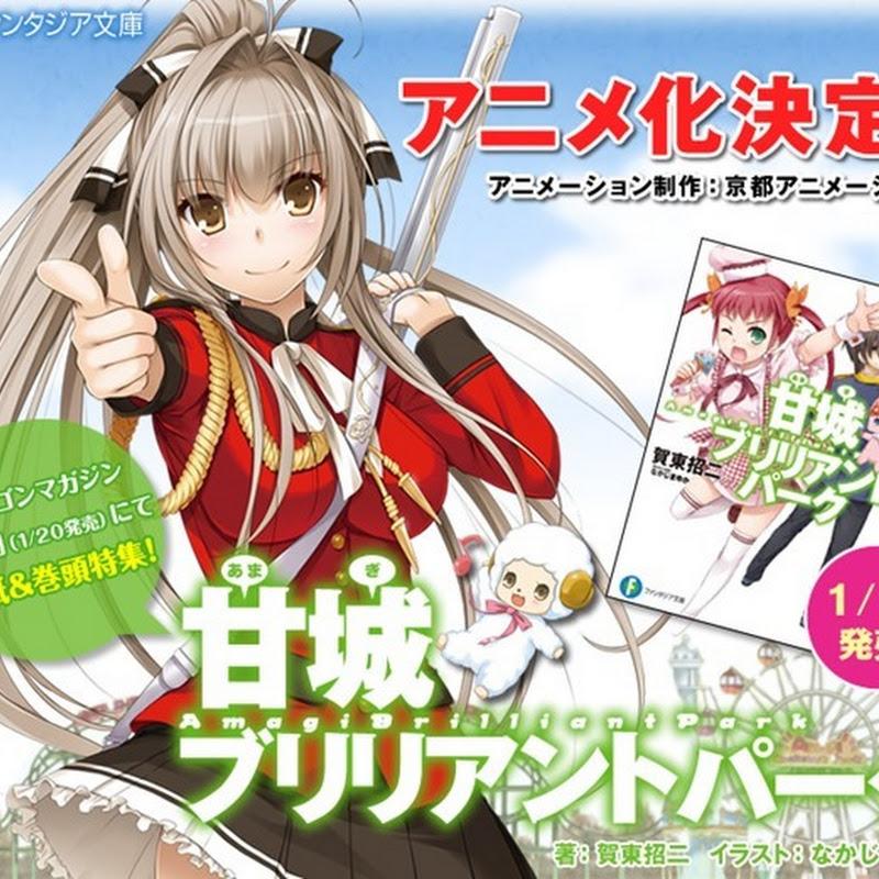 """Light novel de """"Amagi Brilliant Park"""" tendrá anime por Kyoto Animation"""