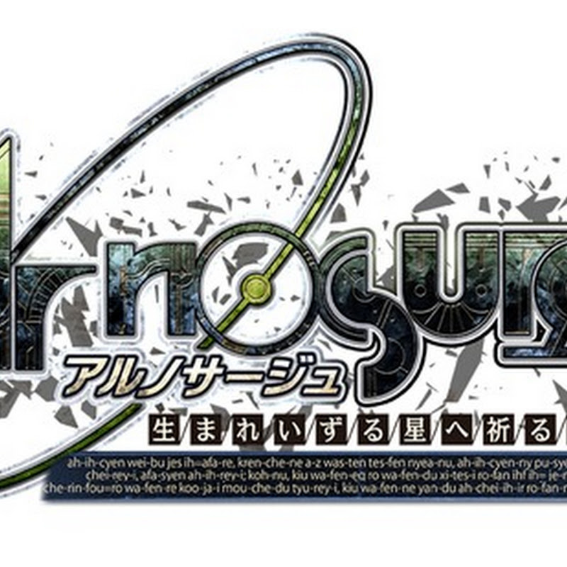"Trailer para ""Ar no Surge ~Umareizuru Hoshi e Inoru Uta~"" (PS3)"