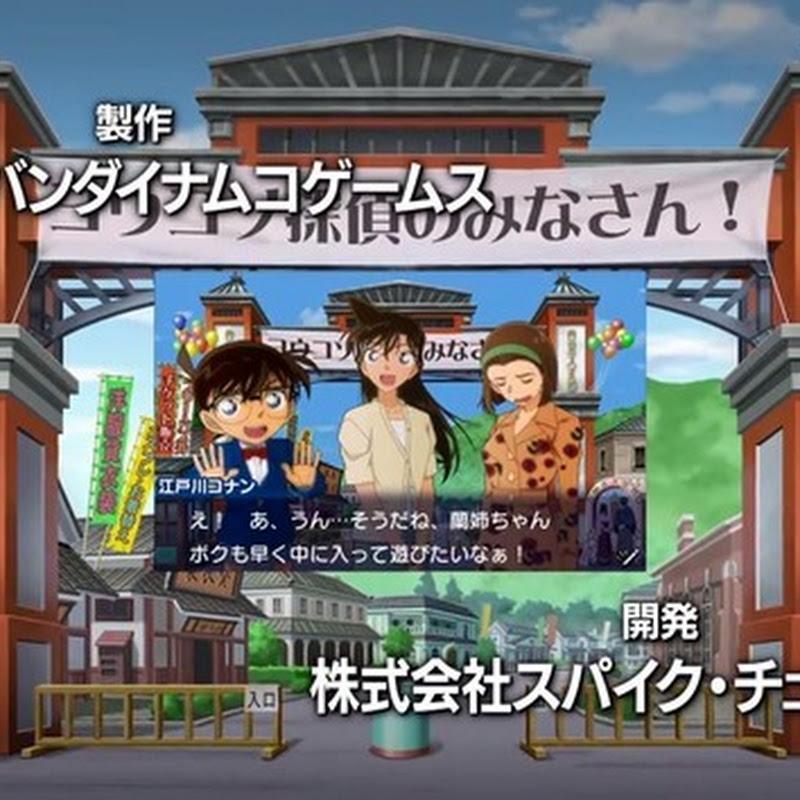 Primer comercial para el juego de Detective Conan para 3DS