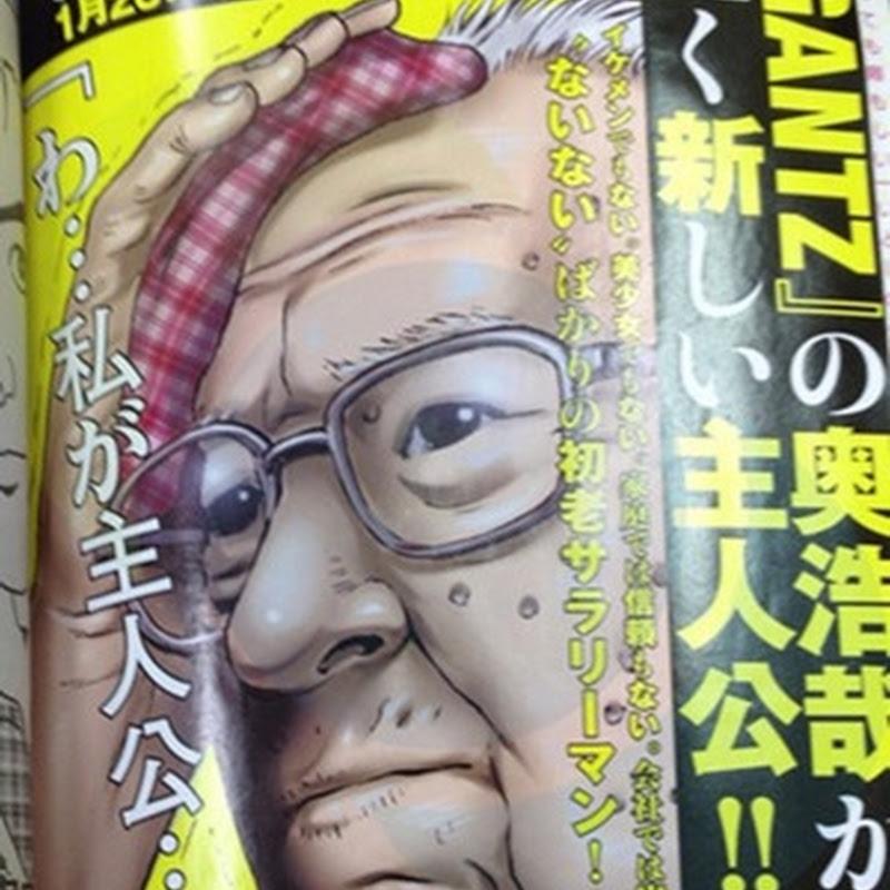 "Primera imagen del protagonista de ""Inu Yashiki"", manga del creador de GANTZ"