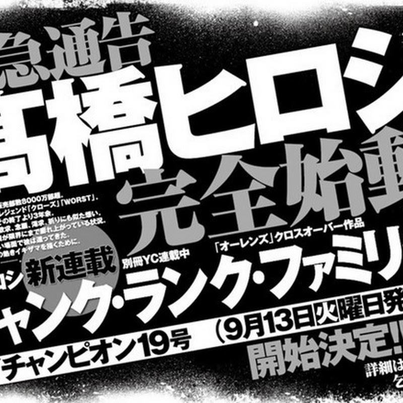 Junk Rank Family, nuevo manga de Takahashi Hiroshi