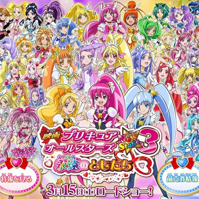 Eiga Precure All Stars New Stage 3: Eien no Tomodachi – anime trailer