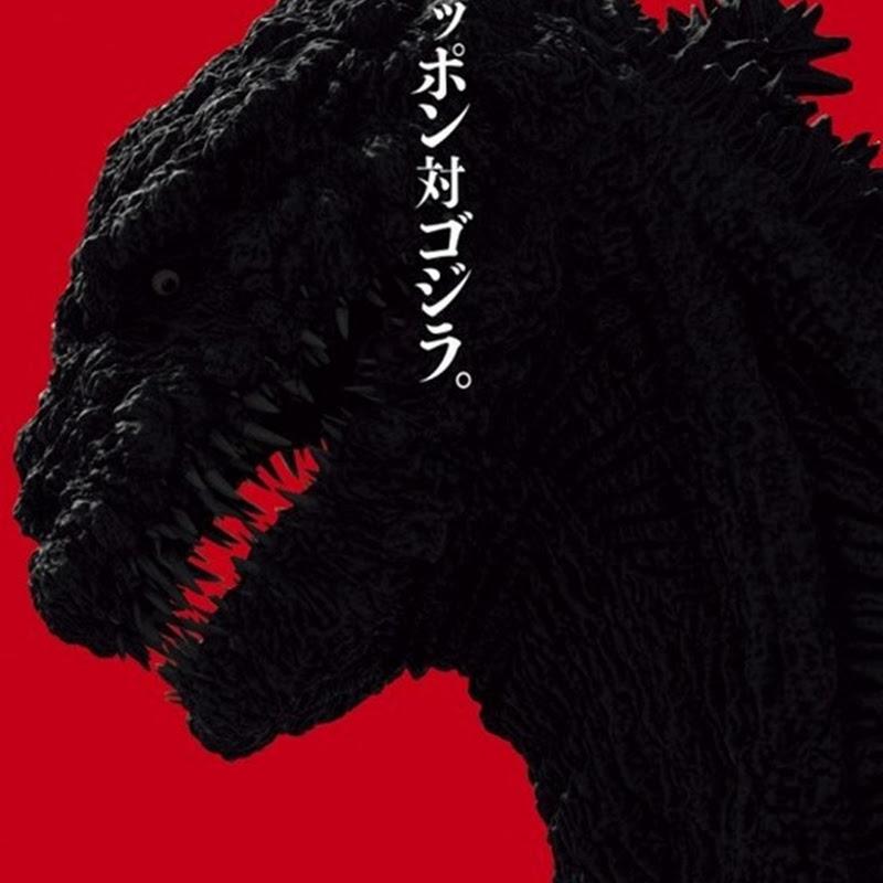 Trailers para la película Shin Godzilla