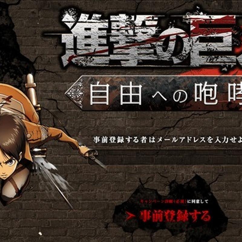 "Mobage crea juego social de ""Shingeki no Kyojin"""