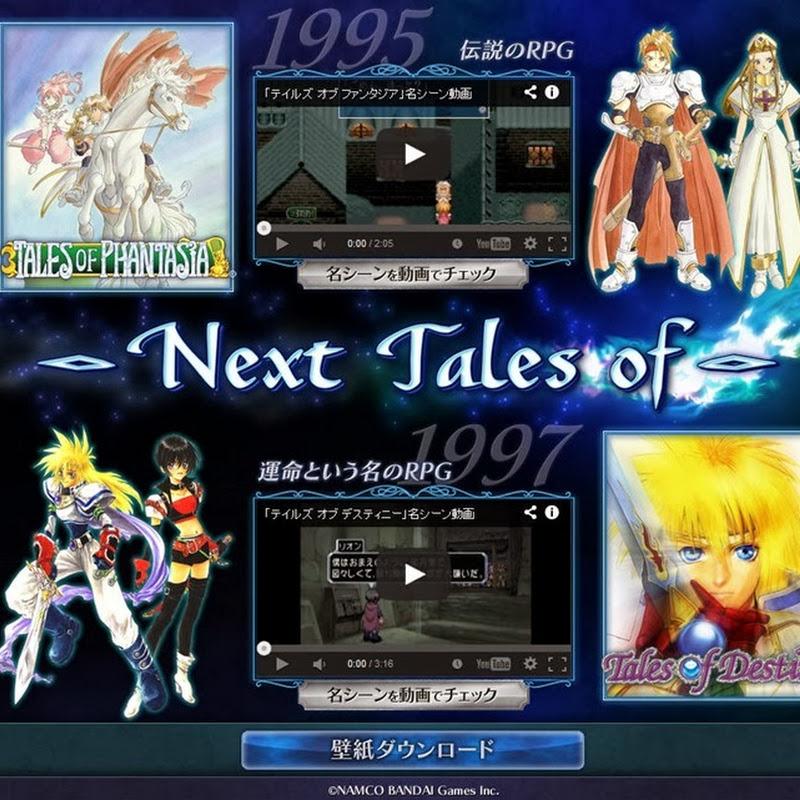 """Sitio web para el siguiente título de """"Tales of"""""""