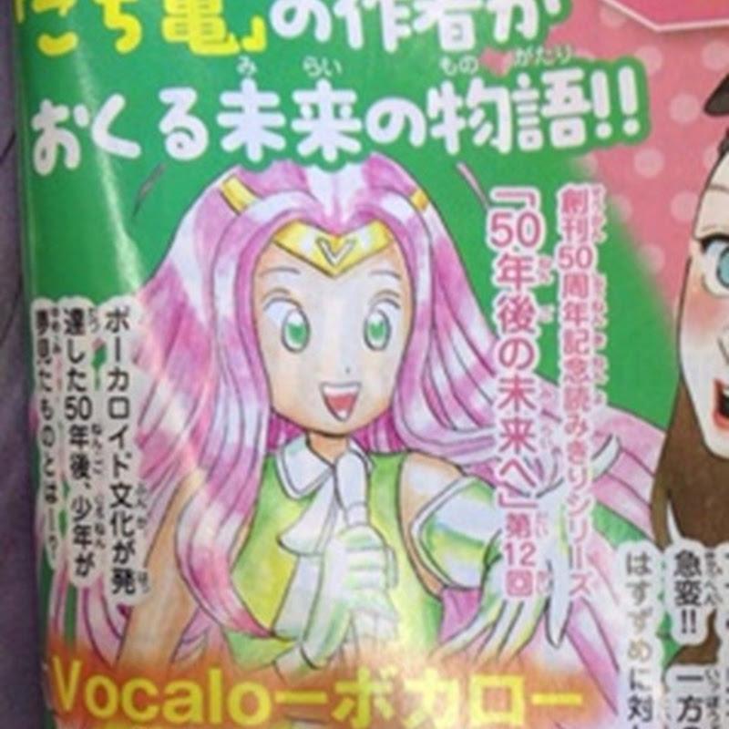 Vocalo – manga shoujo de Vocaloid del creador de Kochikame