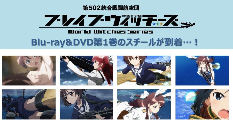 Primer volumen del DVD/DB de Brave Witches el 24 de febrero