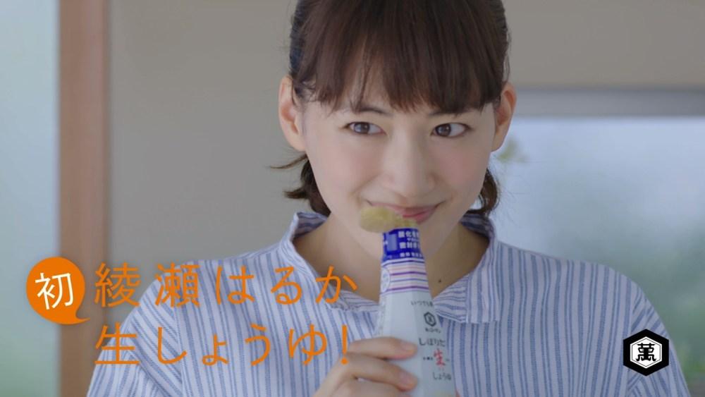 Ayase Haruka en una nueva serie de comerciales para Kikkoman