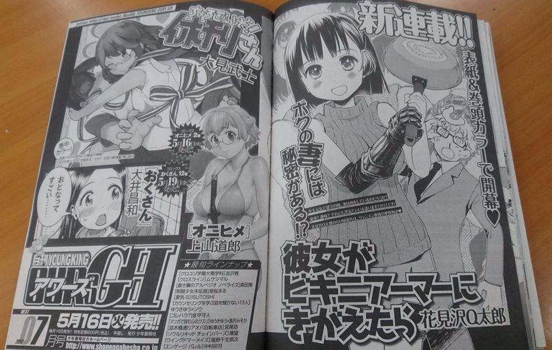 Kanojo ga Bikini Armor ni Kigaetara, nuevo manga del creador de REC