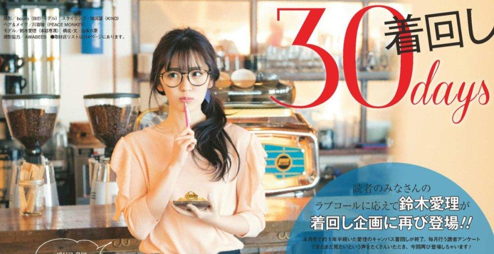 Suzuki Airi en la revista Ray (junio, 2017)