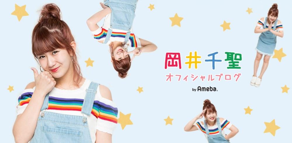 Okai Chisato comienza un blog en Ameba #C_ute