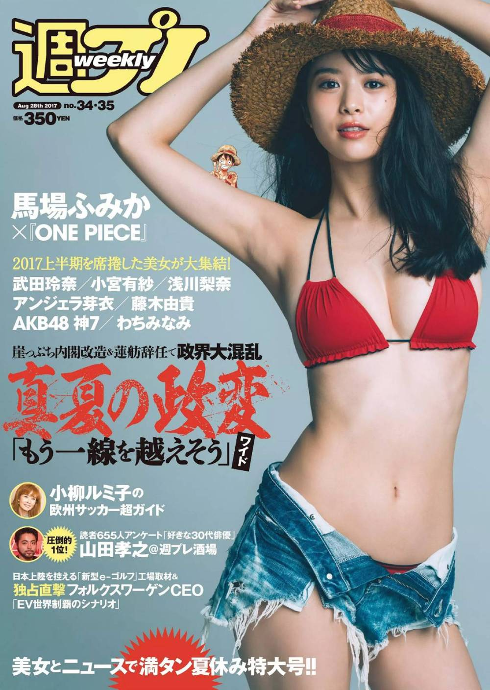 Baba Fumika en la Weekly PlayBoy Magazine (2017 No.34-35) #馬場ふみか