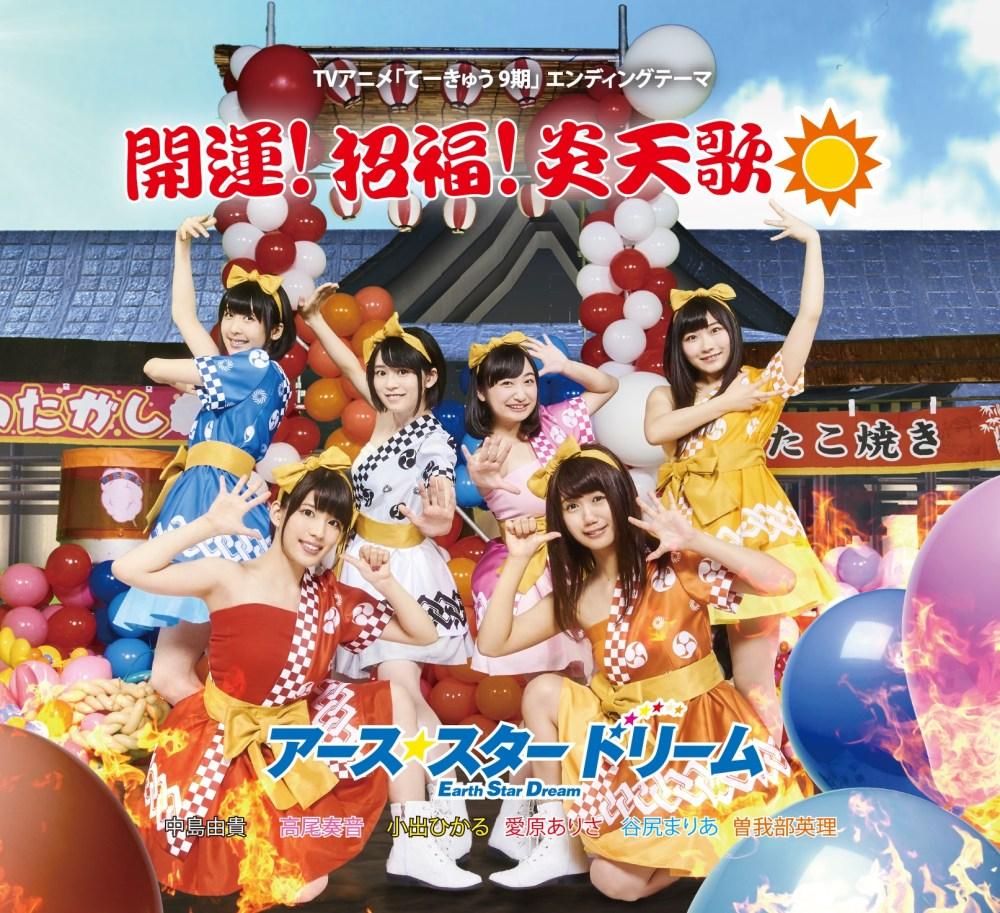 Earth Star Dream - Kaiun! Shofuku! Entenka (video musical) - main visual