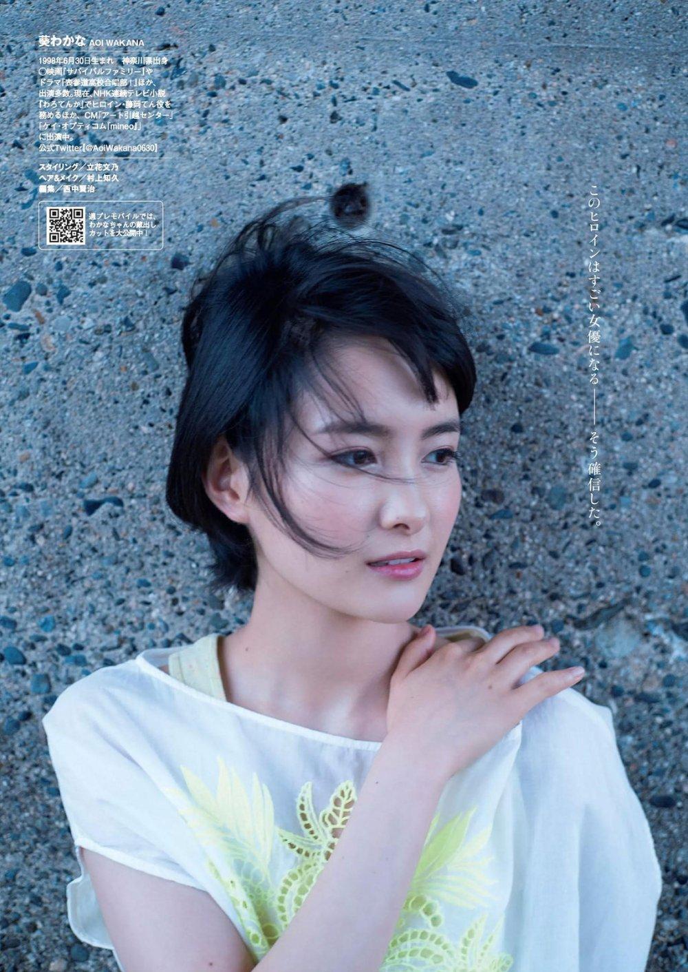 Aoi Wakana en la revista Weekly Playboy Magazine (2017 No.43) #葵わかな