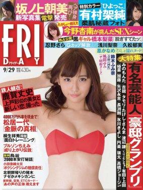 Asakawa Nana 浅川梨奈(SUPER☆GiRLS) 「FRIDAY 2017 9.29」_001