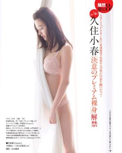 Kusumi Koharu-746271