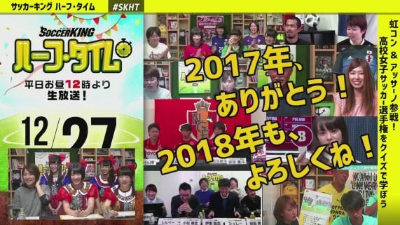【#SKHT】虹コン&アッサーノ参戦! 高校女子サッカー選手権をクイズで学ぼう