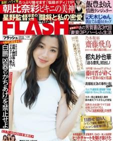 Amaki Jun en la portada de la revista CIRCUS MAX